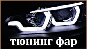ТЮНИНГ ОПТИКИ - ТЮНИНГ ФАР