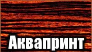АКВАПРИНТ