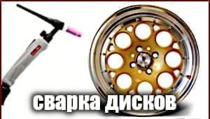 СВАРКА ДИСКОВ