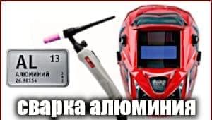 СВАРКА АРГОНОМ АЛЮМИНИЯ