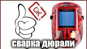 СВАРКА ДЮРАЛИ АРГОНОМ