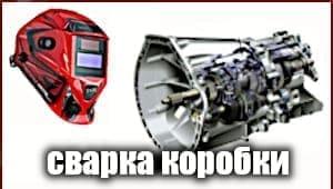 СВАРКА КОРОБКИ МКПП АКПП АРГОНОМ