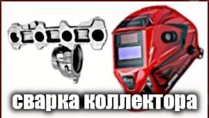 СВАРКА КОЛЛЕКТОРА ВЫПУСКНОГО ВПУСКНОГО...