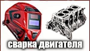 СВАРКА БЛОКА ДВИГАТЕЛЯ АРГОНОМ...