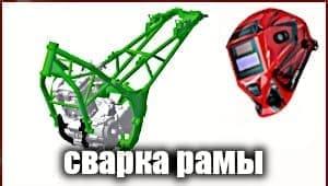 СВАРКА РАМЫ МОТОЦИКЛА ВЕЛОСИПЕДА АВТОМОБИЛЯ ПРИЦЕПА
