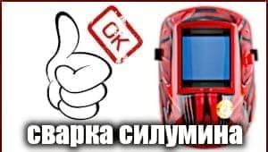 СВАРКА СИЛУМИНА АРГОНОМ