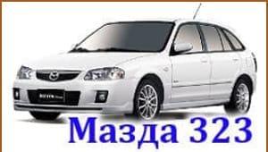 РЕМОНТ МАЗДА 323