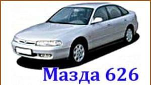 РЕМОНТ МАЗДА 626