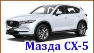 РЕМОНТ МАЗДА СХ-5