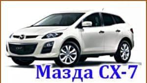 РЕМОНТ МАЗДА СХ-7