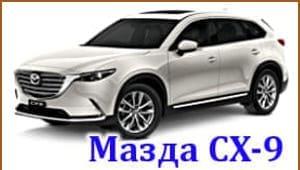 РЕМОНТ МАЗДА СХ-9